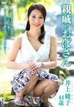 親戚のおばさん 井上綾子