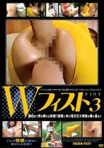 Wフィスト 3