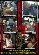 昭和性犯罪白書 完結篇 昭和58~63版(1983年~88年)