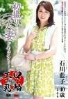 初撮り人妻ドキュメント 石川藍子 四十歳