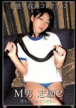 M男志願 2