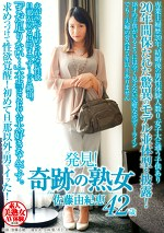 発見! 奇跡の熟女 佐藤由紀恵 42歳