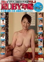 2014年下半期RUBY年鑑 Vol.2 五十路・還暦・古希 高齢熟女たちのエロス