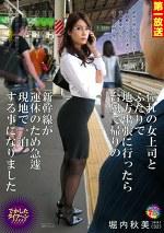 憧れの女上司とふたりで地方出張に行ったら台風で帰りの新幹線が運休のため急遽現地で一泊する事になりました 堀内秋美
