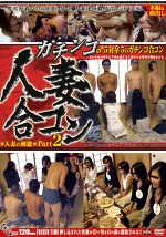 ガチンコ人妻合コン Part2