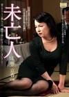 未亡人 寄りそうように暮らす内、義母の事を好きになってしまいました・・・ 響京香 42歳