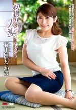 初撮り人妻ドキュメント 石川雛乃 三十歳