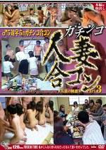 ガチンコ人妻合コン Part3