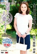 初撮り人妻ドキュメント 国生亜弥 四十歳