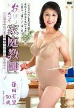 おばさん家庭教師 ~お子さんの童貞卒業させてあげます~ 篠田有里 五十歳