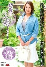 初撮り人妻ドキュメント 水元恵梨香 三十四歳
