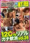 120%リアルガチ軟派 vol.24 in 町田