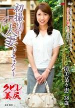 初撮り人妻ドキュメント 清美菜々恵 三十八歳