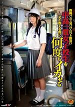 路線バスで見つけたひと際幼い中高一貫女子校生を足が震える程に、何度もイカせる