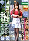 媚薬人妻調教倶楽部 Vol.001