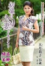 初撮り人妻ドキュメント 大月莉子 三十五歳