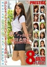 働くオンナ BEST Vol.03 色情編 8時間