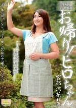 里帰り近親相姦 お帰り! ヒロちゃん 宮部涼花 41歳