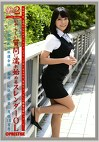働くオンナ2 Vol.29