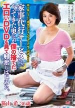 家事代行サービスからやってきた奥さんが僕の捨てたエロいDVDを見て興奮しはじめた。 笹山希 三十六歳