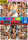 CRYSTAL THE BEST 8時間 100選 2015 夏