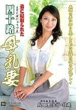 弟に寝取られた四十路母乳妻 成田里佳子