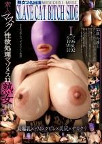 素人マスク性欲処理マゾメス 11 熟女VerⅡ