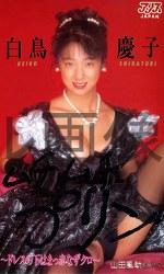 ムチムチプリン ~ドレスの下はまっ赤なザクロ~ 白鳥慶子