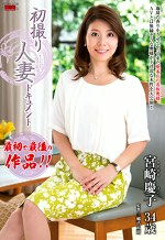 初撮り人妻ドキュメント 宮崎慶子 三十四歳