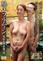 熟年フルムーン 高齢夫婦黒磯の旅 谷房枝