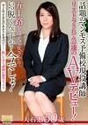 話題のマンモス予備校現役講師 リストラされて急遽のAVデビュー! 大石忍 50歳