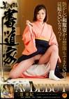 美しすぎる書道家 三浦亜紀 AV DEBUT 艶かしい和服姿から想像もできないほど従順ないいなりペット