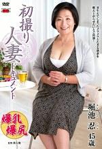 初撮り人妻ドキュメント 堀池忍 四十五歳
