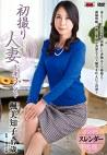 初撮り人妻ドキュメント 楓美知子 四十七歳