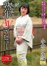 熟年AVデビュー 和服が似合う麗し五十路の奥様 襦袢をハラリと脱いでさぁ・・・・・・ 小倉小夜 52歳