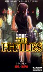 THE H‐FILES 1