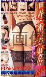 桃尻娘追跡倶楽部 世界で一番お尻が好き!! SPECIAL88