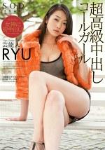 芸能人 RYU 超高級中出しコールガール