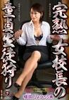 完熟女校長の童貞生徒狩り 梅田りょう 五十五歳