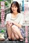 親戚のおばさん 冴木真子 四十一歳