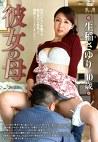 彼女の母 生稲さゆり 四十歳