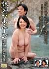 熟年フルムーン 高齢夫婦西那須の旅 宮前奈美