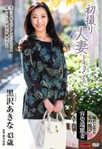 初撮り人妻ドキュメント 黒沢あきな 四十三歳