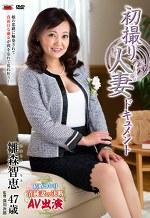初撮り人妻ドキュメント 雛森智恵 四十七歳