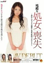 残酷な処女喪失 雨宮エリカ 初川愛子