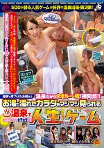 箱根で見つけたお嬢さん 温泉だからタオル一枚!裸同然!!お湯で濡れたカラダをマジマジ見られる 温泉で人生は波乱万丈だ!ゲーム