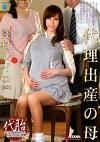 代理出産の母 澤村レイコ