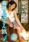 親戚のおばさんDX 4