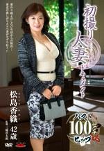 初撮り人妻ドキュメント 松島香織 四十二歳