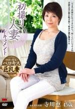 初撮り人妻ドキュメント 寺川恵 四十五歳